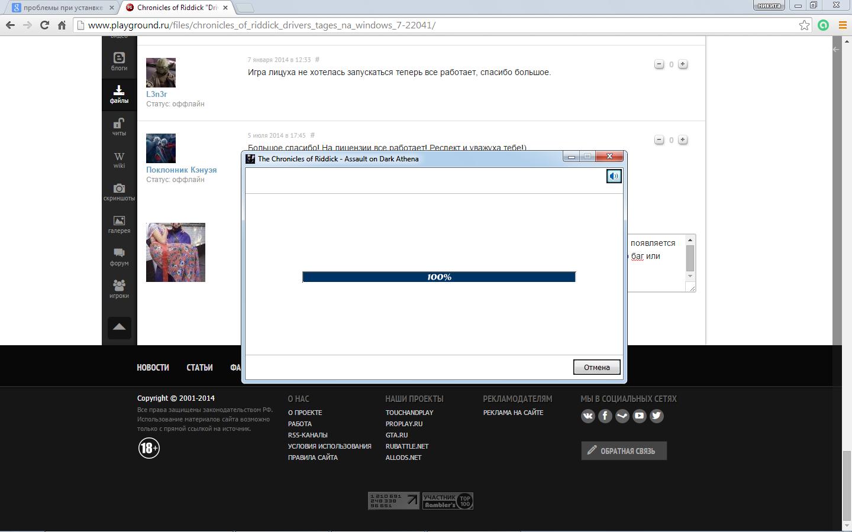 Скачать драйвер tages protection для windows 7 64 bit бесплатно