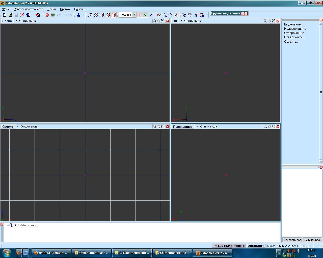 Скачать Zmodeler 2.2.6 на русском
