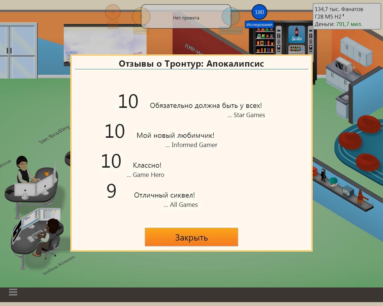 Скачать Game Dev Tycoon 2