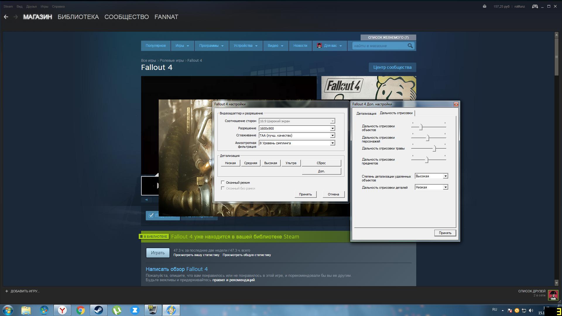 Fallout 4 как настроить разрешение экрана