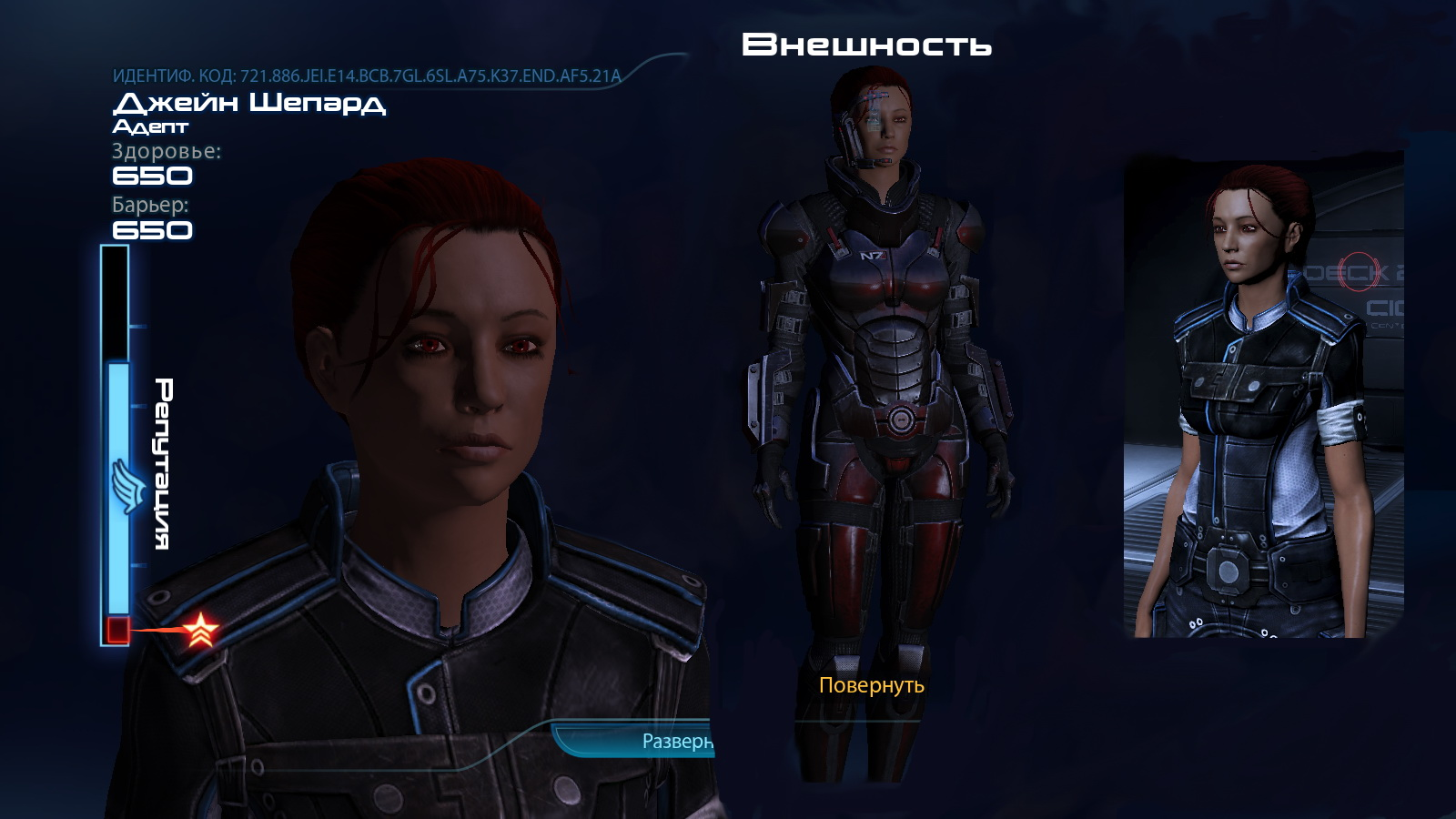 Как сделать чтобы Шепард выжил в Mass Effect 3? - Полезная информация 36