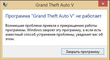 программа gta 5 не работает