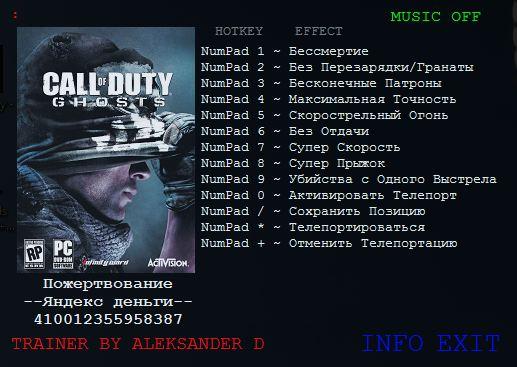 скачать трейнер для Call Of Duty Ghosts для всех версий - фото 3