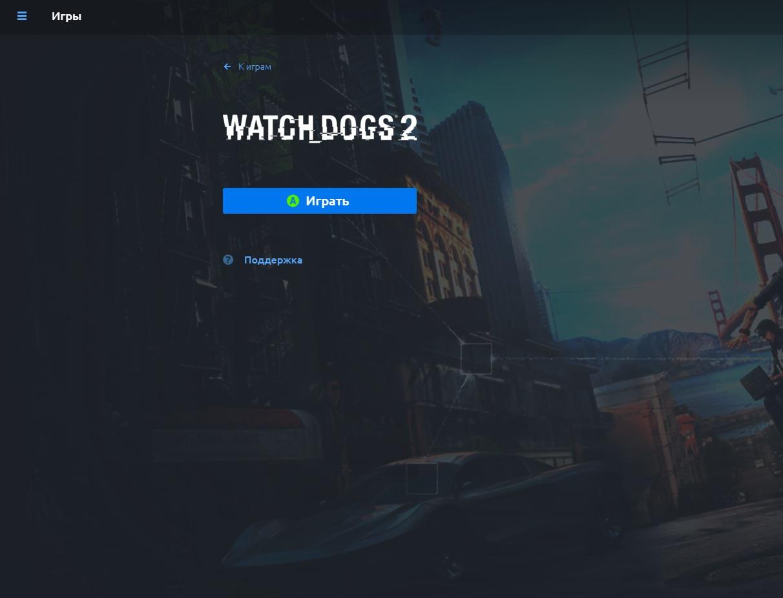 Watch Dogs Easyanticheat