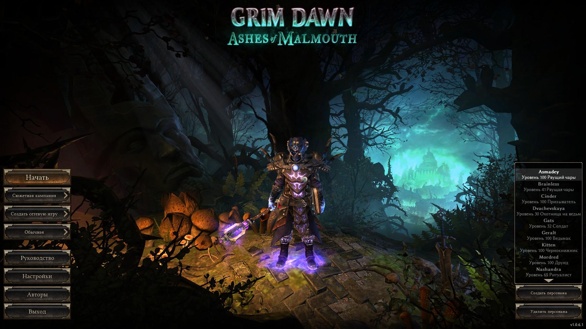 Grim dawn скачать save