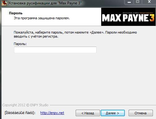 Скачать Бесплатно Игру Макс Пейн 3 С Русской Озвучкой Через Торрент - фото 10