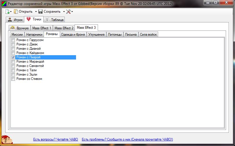 Редактирование с помощью gibbed's mass effect 2 save editor.