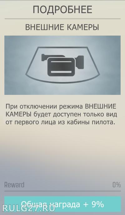 руссификатор - фото 5