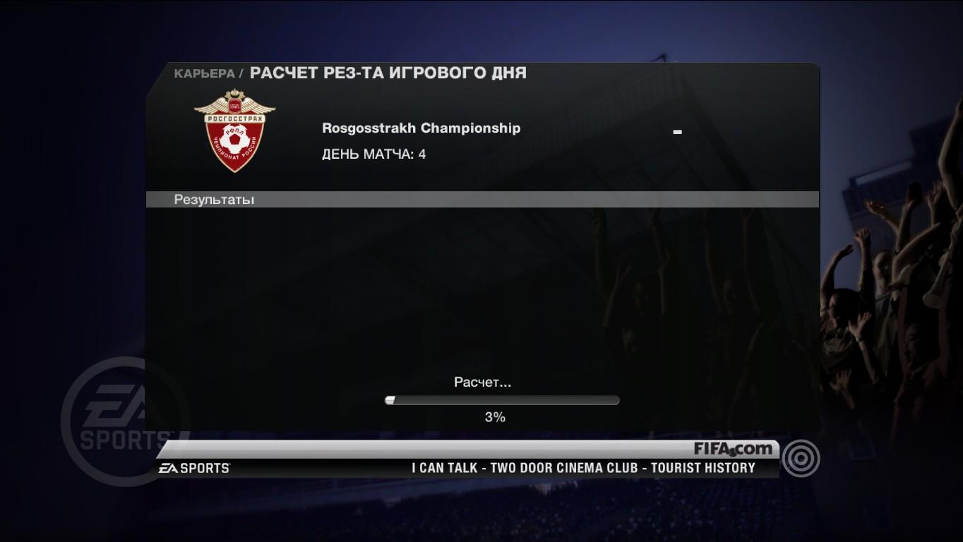 fifa 07 рфпл обновления: