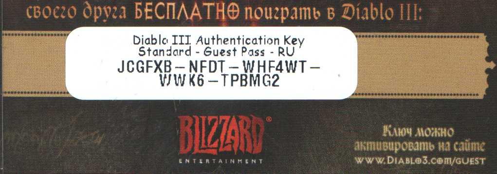лицензионный ключ для diablo 3 скачать бесплатно