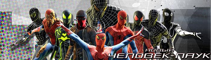 скачать игру The Amazing Spider Man со всеми костюмами - фото 11