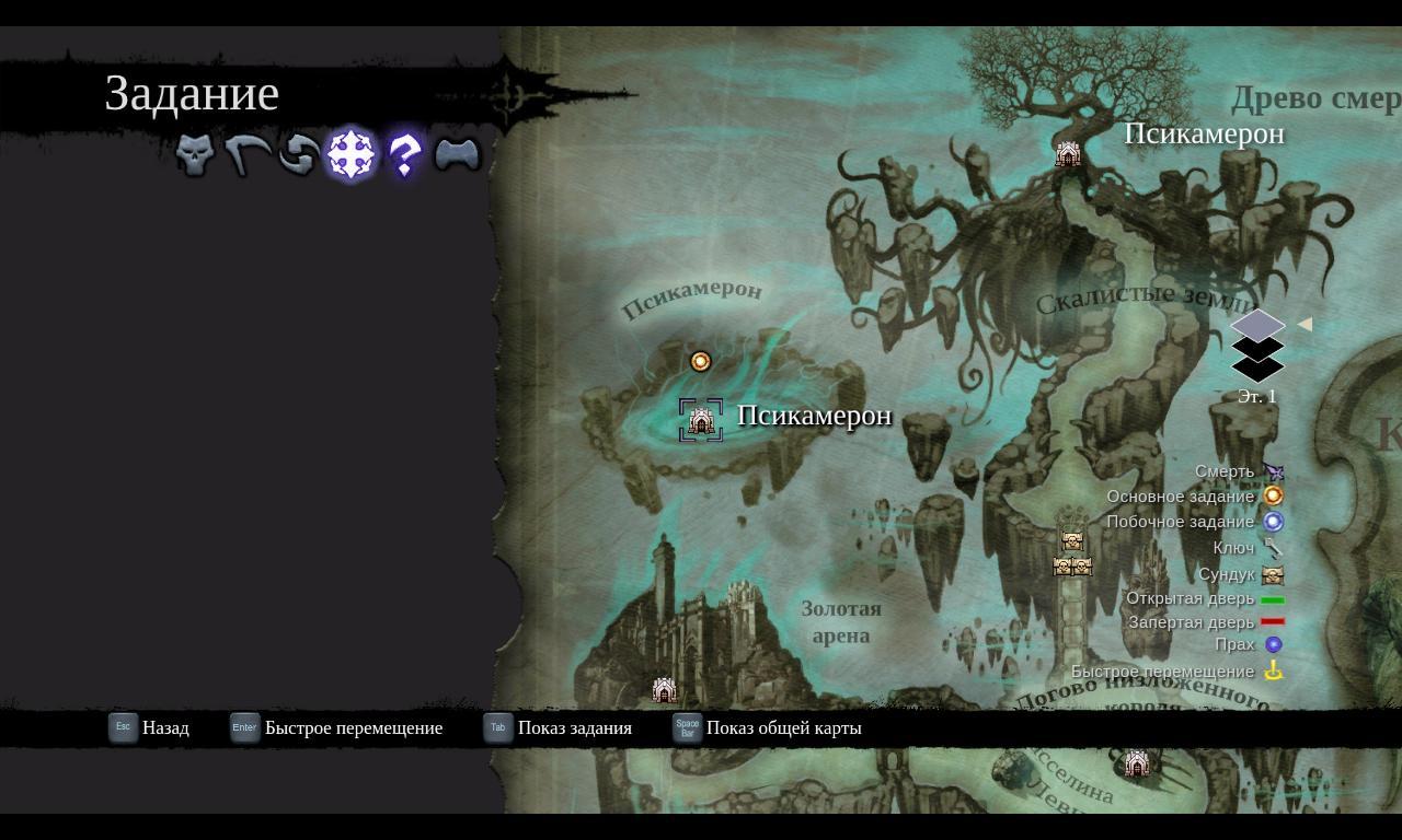 Квест бродячий камень darksiders 2