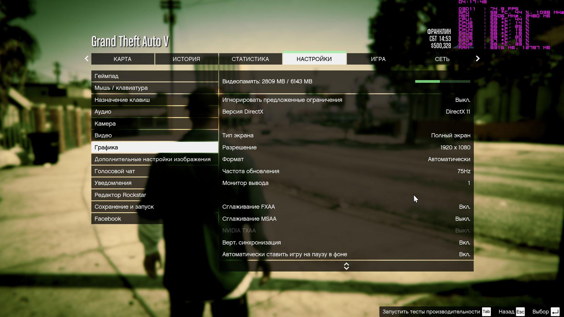 Блоги / Детальная настройка графики GTA 5 на среднем PC 82