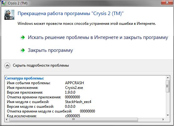 crysis форум проблемы: