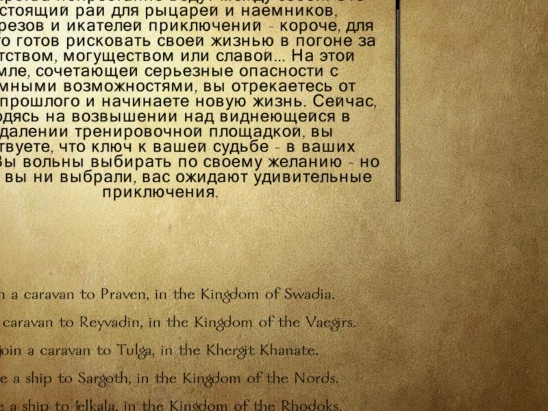 Коды К Mount And Blade. Prophesy Of Pendor