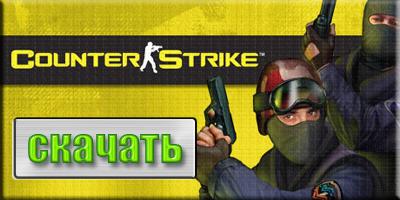 Скачать Патч Counter Strike 1.5