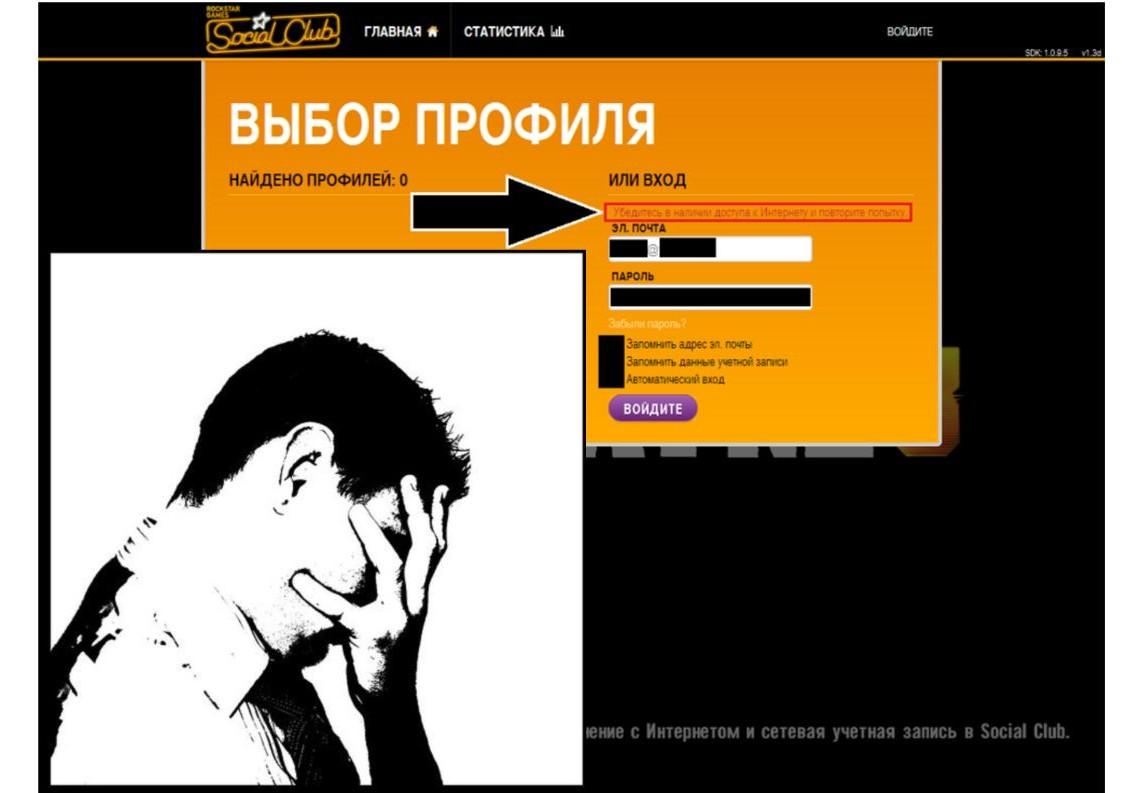 Max payne 3 интерфейс social club не инициализировался 4