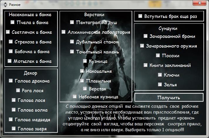 how to use skyrim character editor