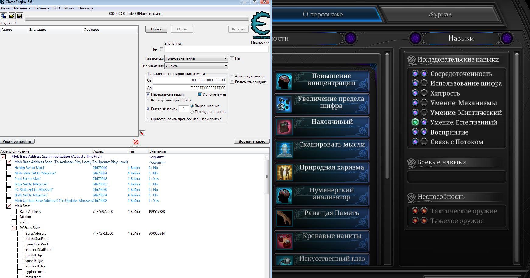 Как пользоваться Cheat Engine: подробная инструкция 83