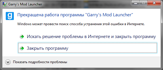 Garry S Mod 13 лаунчер скачать - фото 3