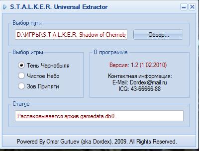 Сталкер Дата Унпакер Скачать Торрент - фото 2