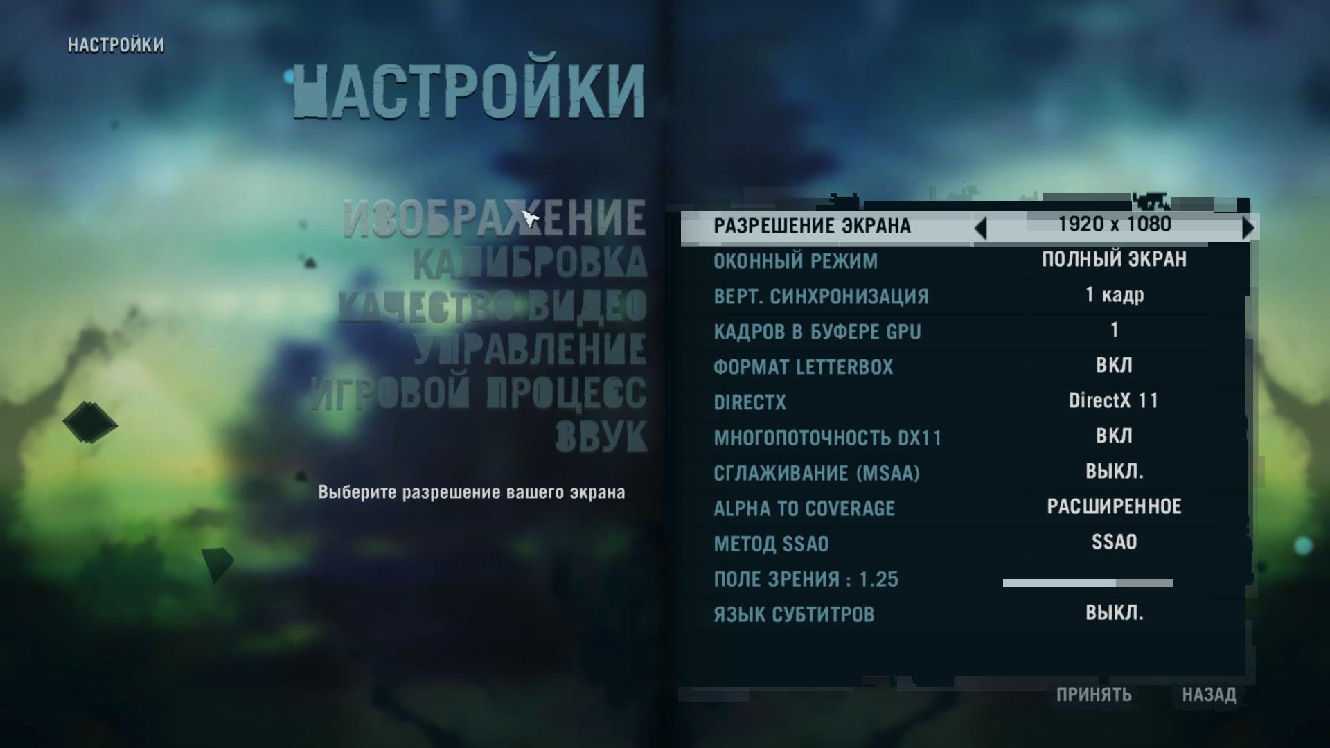 Как сделать русский язык фар край 3