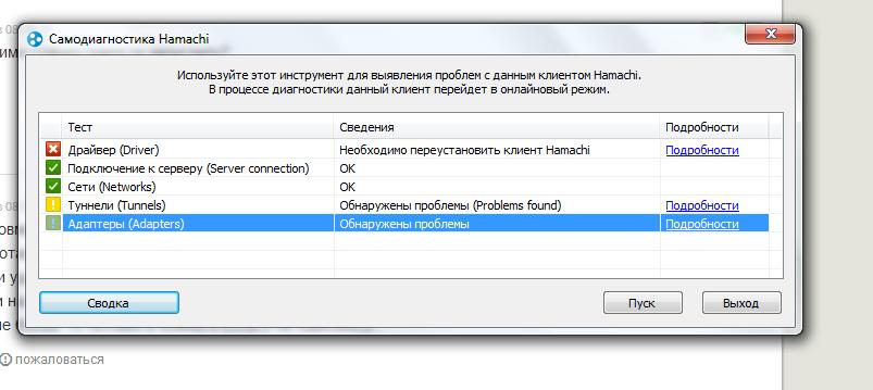 Сервер сообщил об ошибке создания сети hamachi
