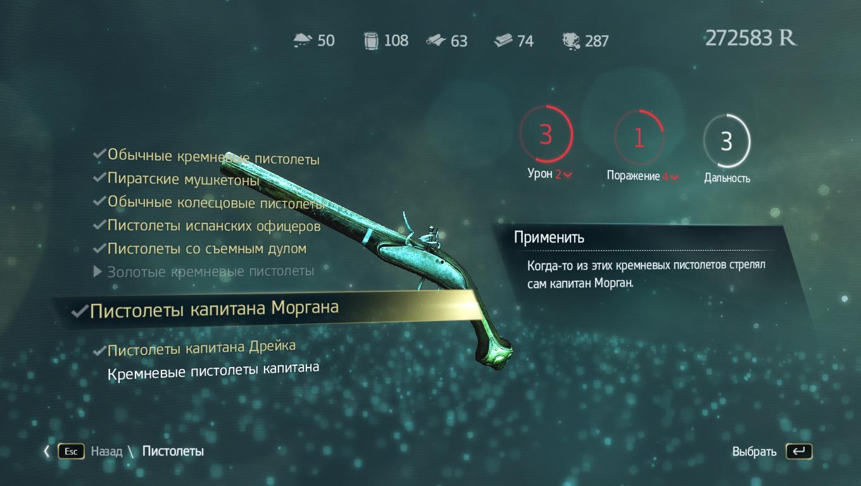 Скачать чит Assassin S Creed 4 Black Flag