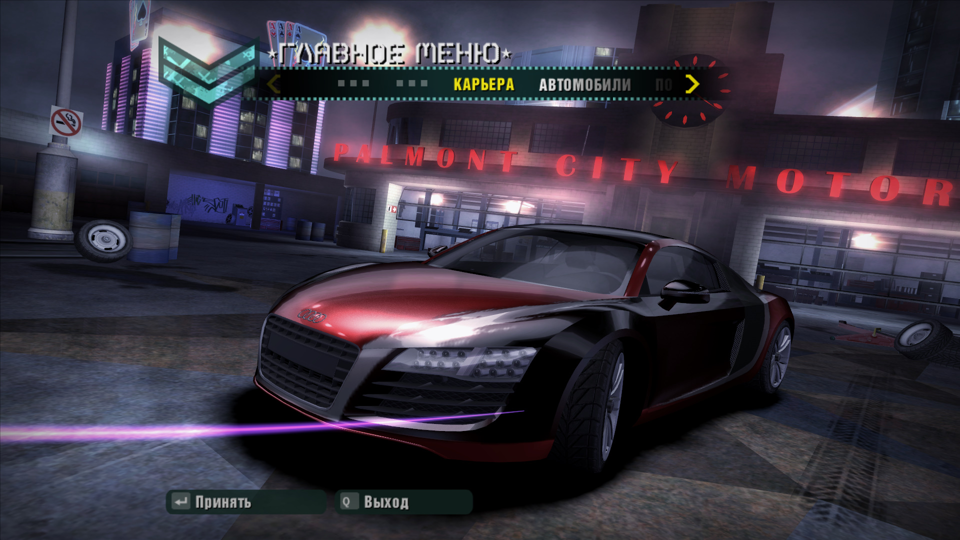 need for speed carbon trainer download how to install