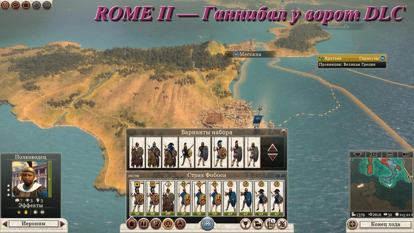 патч 18 на rome 2 total war