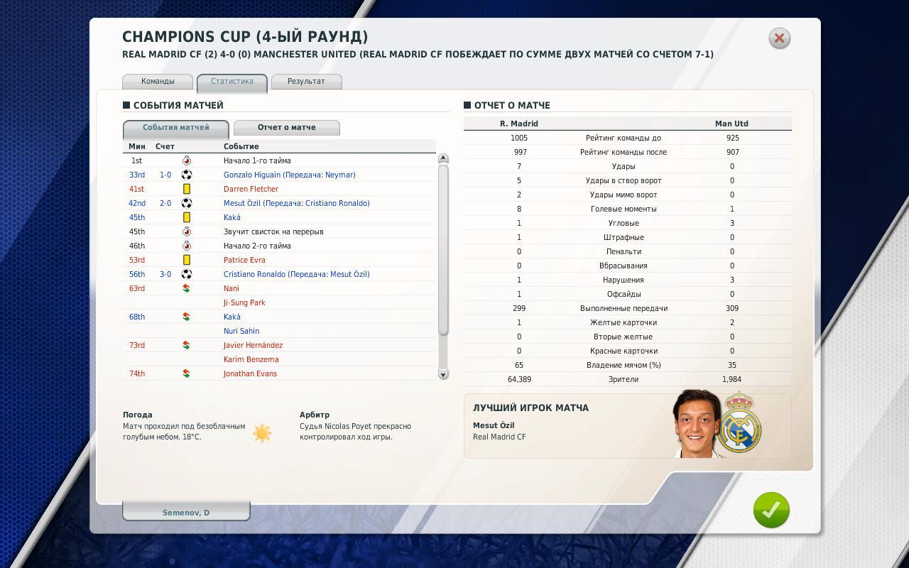 Посмотреть ролик - Смотрим онлайн Взлом Fifa Manager 14 на деньги.