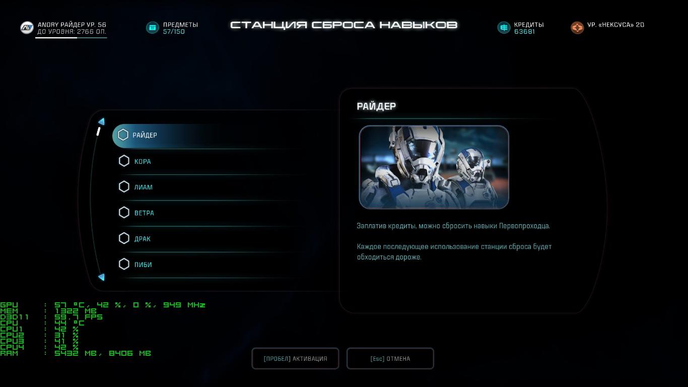 История серии - Другое - Mass Effect 3 - прохождение 98