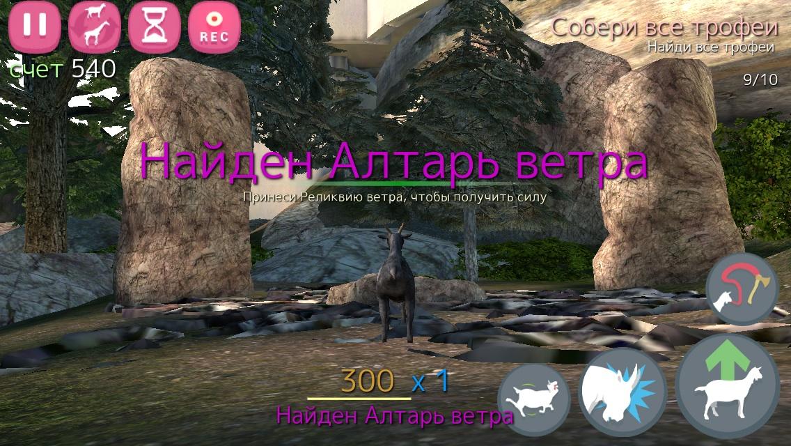 Goat simulator новая карта