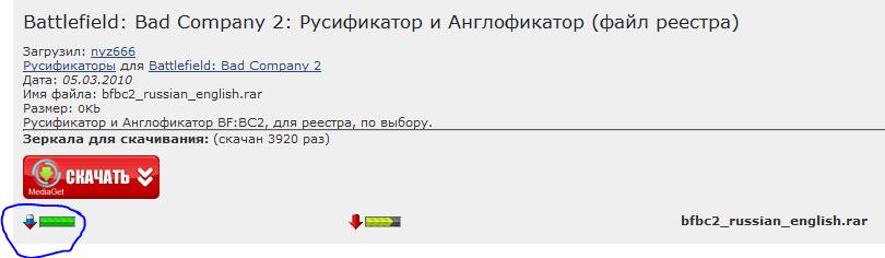 Скачать русификатор battlefield 2 bad company 2.