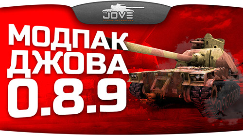 База знаний tanks of world of tanks