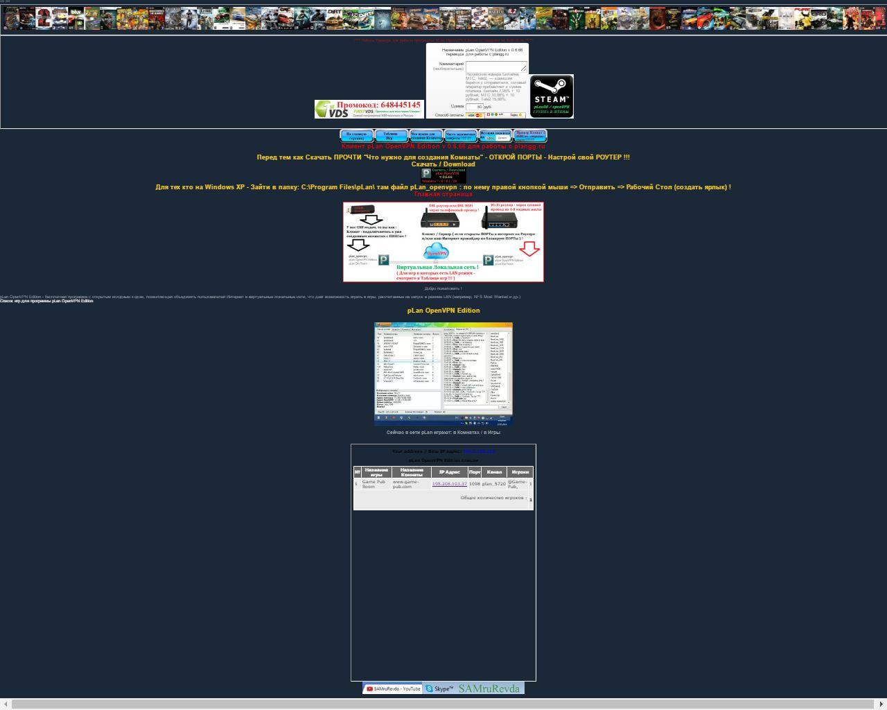 скачать plan tracker client 1.0.0.3