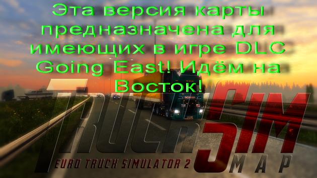 Euro truck simulator 2 tsm map 5 4 with dlc patch 1 16 dlc going