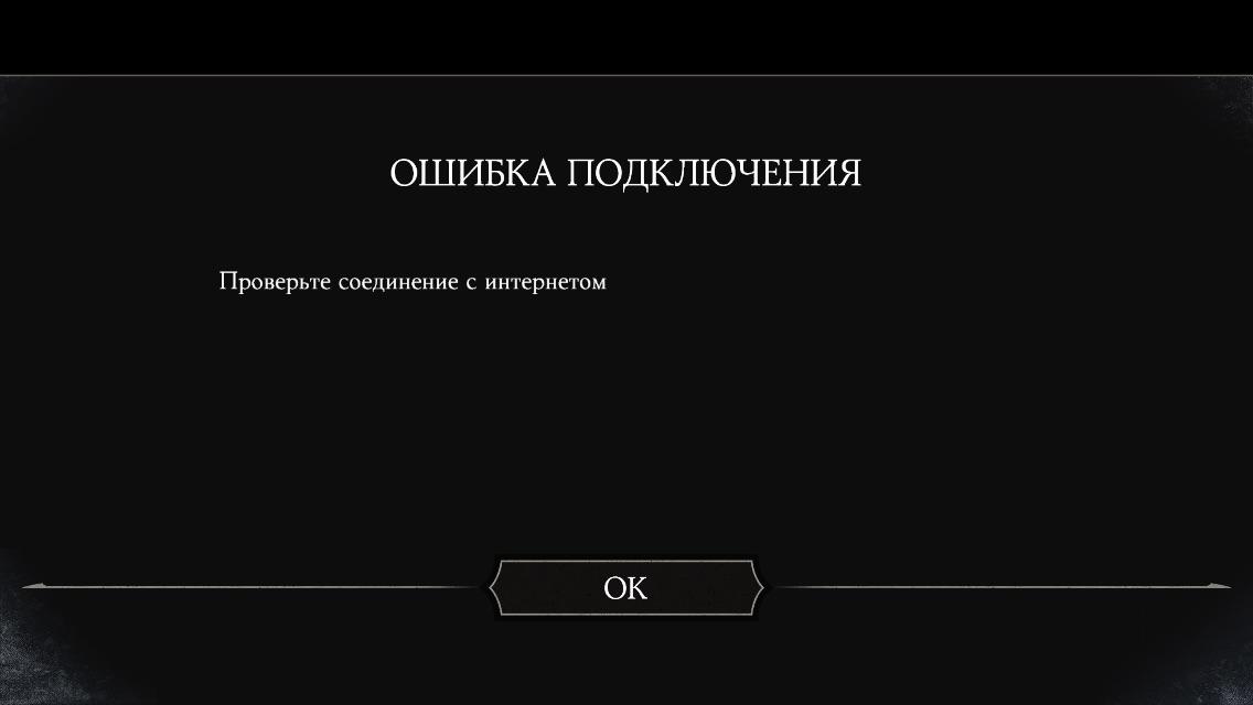 Mortal kombat x белый экран