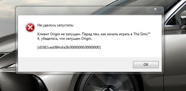 Как сделать чтобы ориджин не запускался при включении компьютера