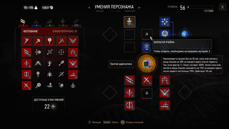 Ведьмак 3 исследовать мутации