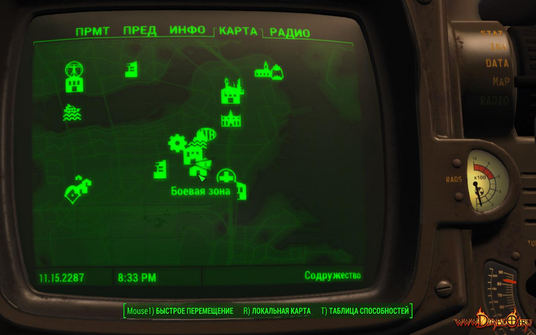 Fallout 4 боевая зона