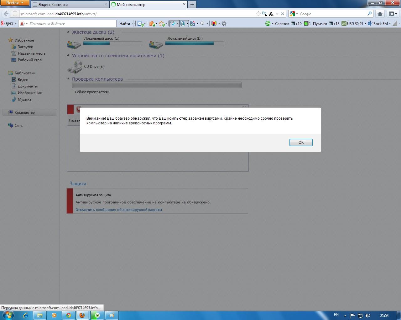 Как разблокировать компьютер от баннера в Windows и удалить вирус