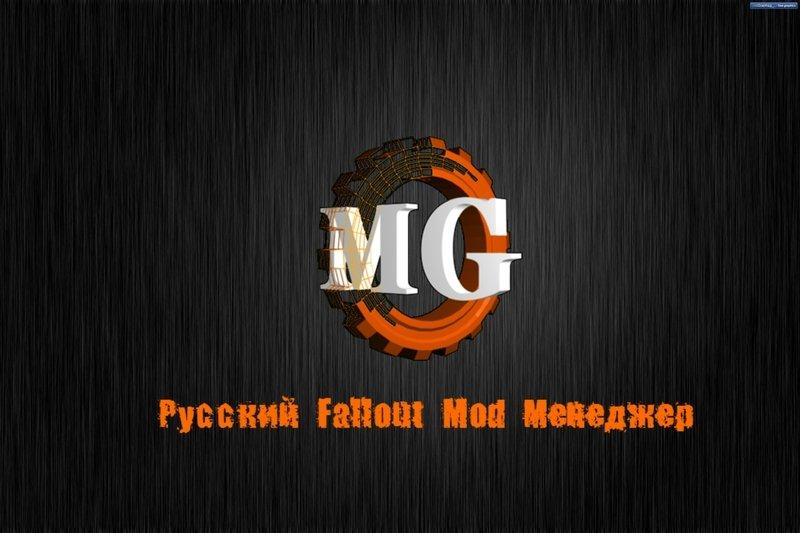 скачать fomm для fallout 3 на русском