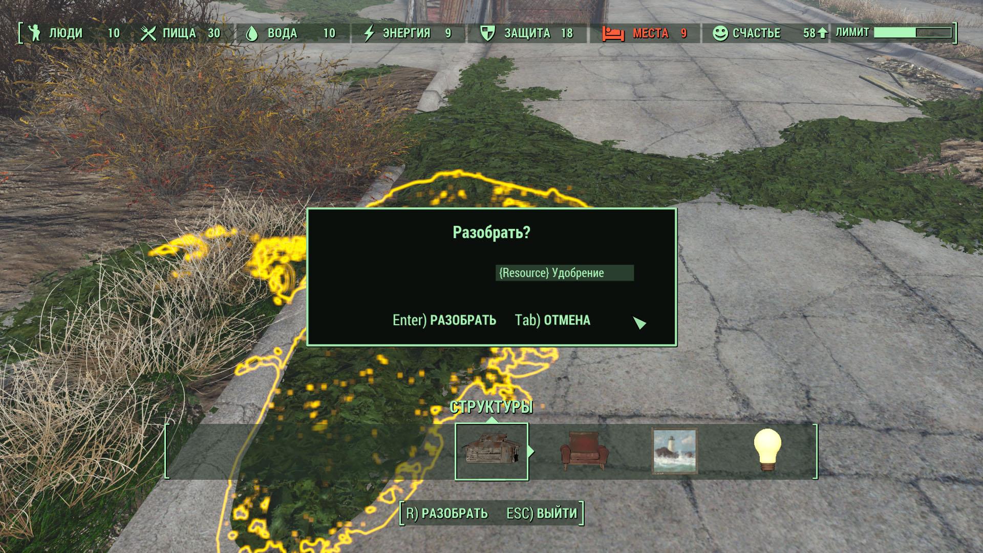 Fallout 4 Уборка Мусора Мод