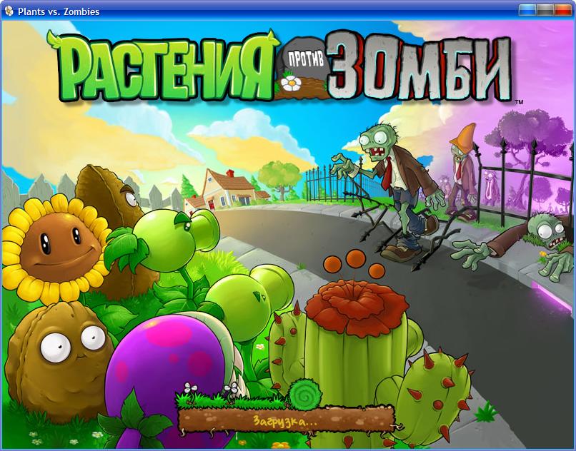 Растения против зомби 1.2.0.1073