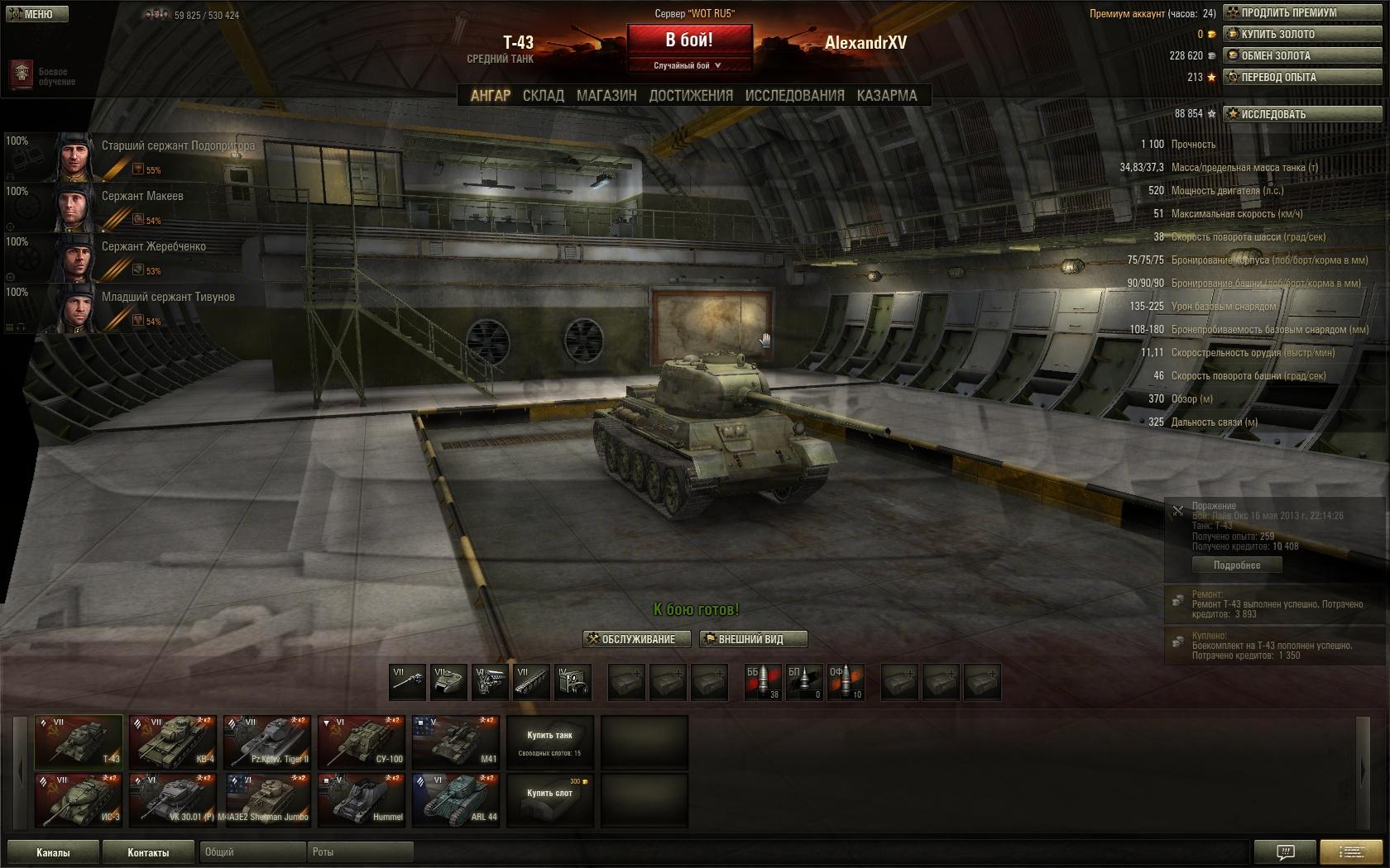 Обновление клиентского приложения world of tanks скачать