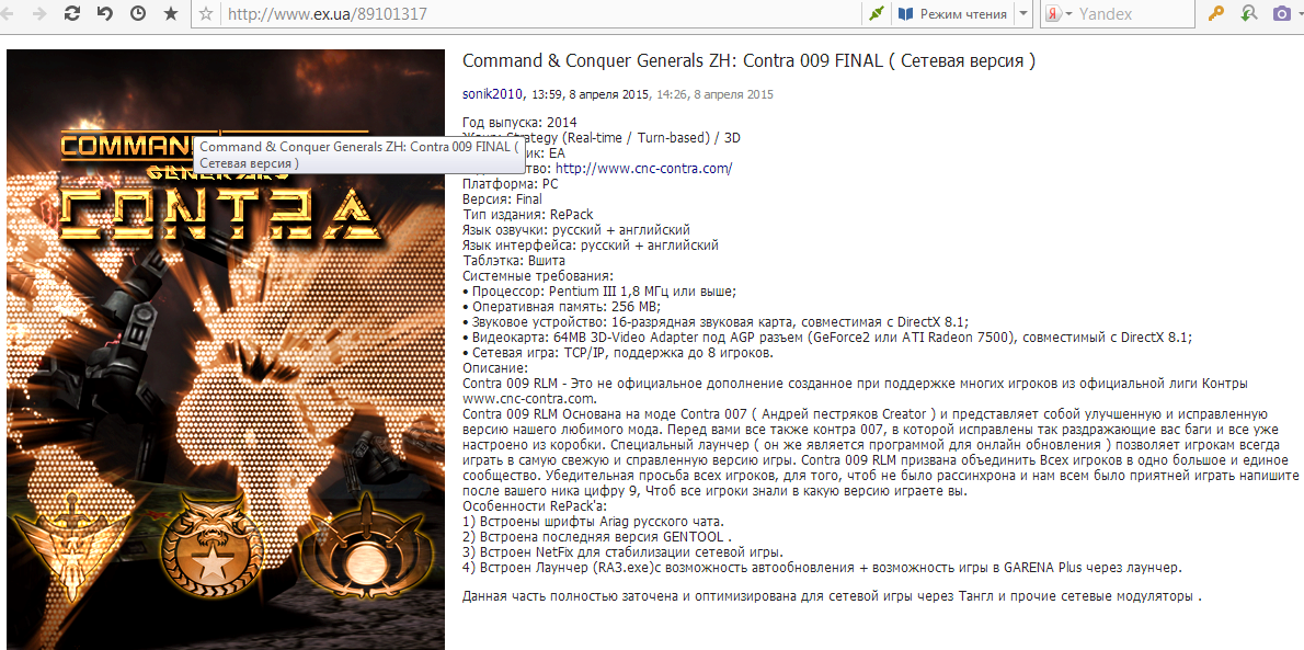 Command And Conquer Generals Zero Hour Коды