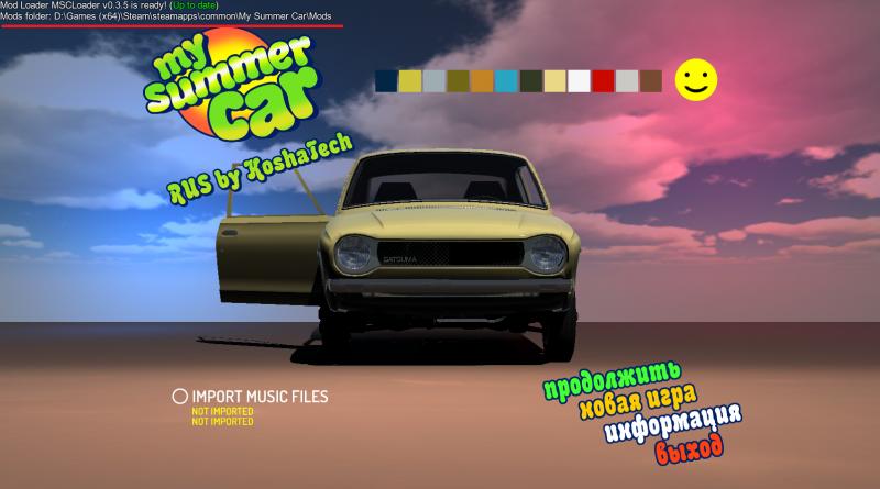 My Summer Car: Чит-Мод/Cheat-Mode (CheatBox) [1 0 9] - Читы