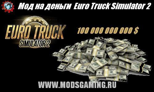 скачать мод на евро трек симулятор 2 на гроші