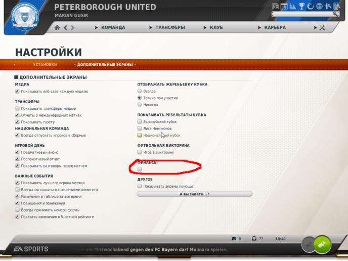 Как фифе 11 сделать много денег - Ross-plast.ru